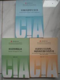 经营管理技术 第四版(修订)