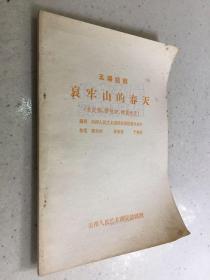 哀牢山的春天 (五场话剧)六七十年代印