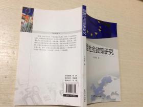 欧盟社会政策研究