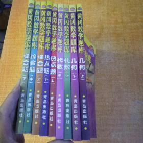 黄冈数学题库《几何上下、综合题上中下、代数上中、热点题上下》9本合售