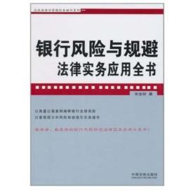银行风险与规避法律实务应用全书