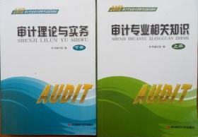审计专业相关知识 上下全2册 编写组 中国时代出版社 9787511927668