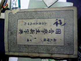 民国36年 上海广益书局印 新式绘图 陆保 睿 朱孝怡 《 国音学生新字典》 下册
