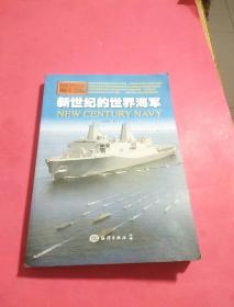 海上力量:新世纪的世界海军