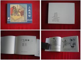 《三气周瑜》三国21,60开汪玉山绘,上海2017出版,5381号,精品连环画