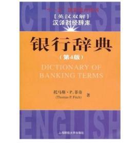 银行辞典(第4版)(引进版)