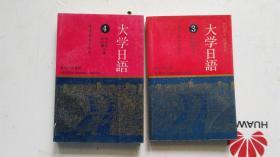 大学日语   高等学校教材 3.4 二册合售   徐祖琼  顾明耀  主编