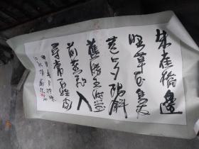 著名书法家刘佑局,作品书法(128X68)