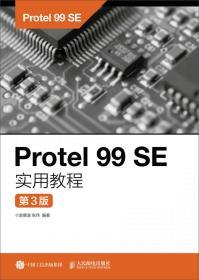 Protel99SE实用教程(第3版)