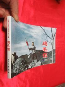 红色经典系列:鸡毛信         【小16开】