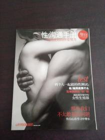 性沟通手册,心理月刊增刊 一起为更好的性爱努力