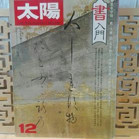 书入门  太阳别册特集 1976年