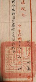 中华民国38年3月山西高等法院调令。介休县司法处看守所所长令,院长张秉钺