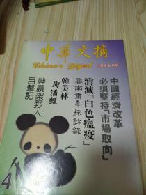 中华文摘1992.6
