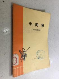 小向导(儿童曲艺专辑)