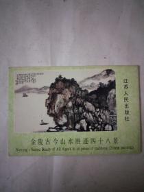 金陵古今山水胜迹四十八景明信片8张.