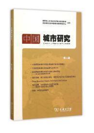 中国城市研究 第八辑