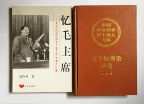 孟子性善论研究 (中国社会科学博士论文库 )