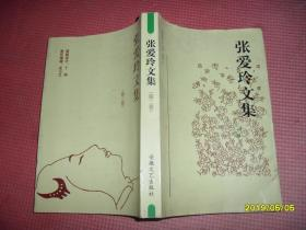 张爱玲文集(第三卷 十八春 怨女)