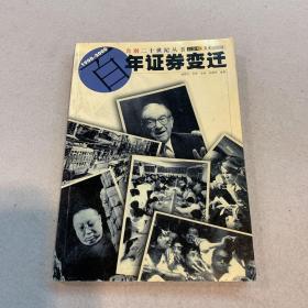 百年证券变迁  告别二十世纪丛书