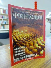 中国国家地理 杂志 2001年第9期