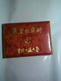 吉林工业大学毕业纪念册(内含一张合影照片和写的各个同学的留言印象录等)