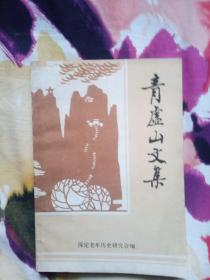 青虚山文集