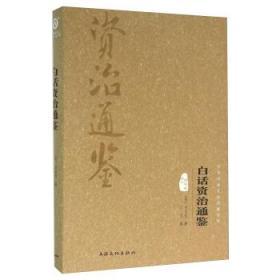 白话资治通鉴(图文精释版)(精) 正版  司马光,乙力  9787553501192