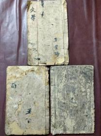 四书旁音大学+四书正文中庸+四书旁音上论 线装木刻版3册合售
