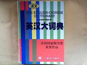 英汉大词典(缩印本)16开,精装 2303页