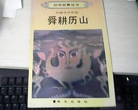 幼学启蒙丛书:中国古代传说-舜耕历山