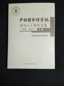 中国图书馆学报创刊六十周年文选:1957-2017 下册