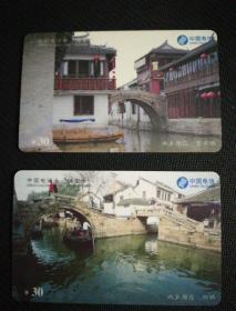 中国电信  中国电话卡 储金卡   ¥30   水乡周庄.双桥和富安桥,共两张。