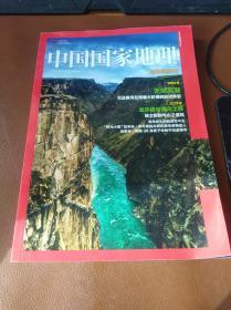 中国国家地理2017年龙羊峡附刊 天峡高湖