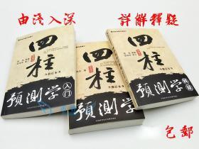 正版 《四柱预测学》《四柱预测学释疑》《四柱预测学入门》全套三本装 中国传统易学文化经典解民间看八字批四柱预测命理财运婚姻古书籍