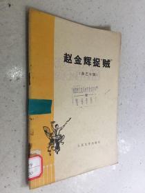 """赵金辉捉""""贼""""(曲艺专辑)"""