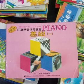 巴斯蒂安钢琴教程基础(一)