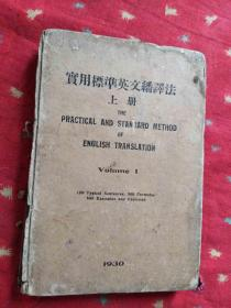 实用标准英文翻译法(上册)民国21年5月再版