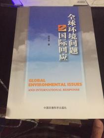 全球环境问题与国际回应