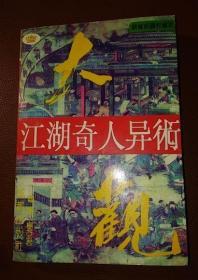 江湖奇人异术大观 绣像插图收藏本  实物图