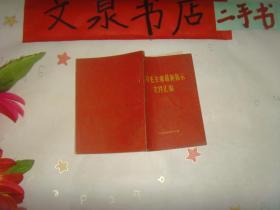 学习毛主席最新指示文件汇编》收藏16皮有锈渍内有划线带毛像
