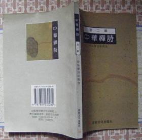 中华禅诗(第二辑)
