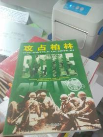 和平万岁第二次世界大战图文典藏本:攻占柏林