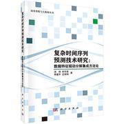 ZJ4【正版】复杂的时间序列预测技术研究:数据特征驱动分解集成方法论 9787030476364 汤铃,余乐安,李建平,汪寿阳  管理 一般管理