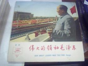 中国唱片 伟大的领袖毛泽东 M-802