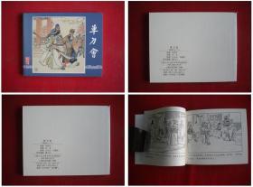 《单刀会》三国22,60开汪玉山绘,上海2017出版,5382号,精品连环画