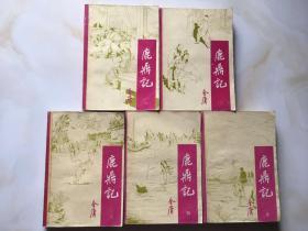 鹿鼎记(宝文堂, 全五册)