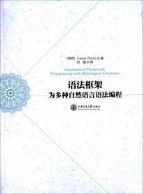 语法框架:为多种自然语言语法编程:programming with multilingual grammars