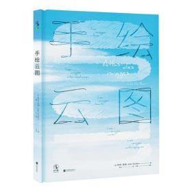 手绘云图(精装,把天上的每一片云彩用艺术手绘留在书里)