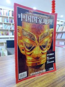 中国国家地理 杂志 2001年第4期